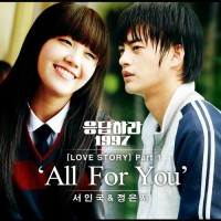 [Rom || Eng Lyrics] Seo In Guk, Eun Ji - All For You (Reply 1997)
