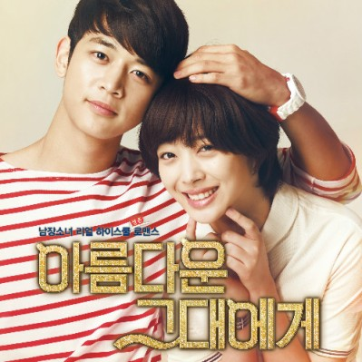 Imagini pentru The The Beautiful You OST 'It's Me' in your eyes