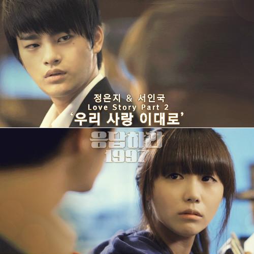 Jung eun ji and seo in guk dating quotes
