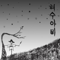 [Rom | Eng Lyrics] LEE Hi - Scarecrow (허수아비)
