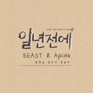 beast and apink