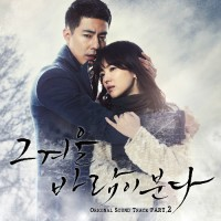 [Rom | Eng Lyrics] The One - Winter Love (겨울사랑) (That Winter, The Wind Blows OST)