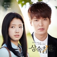 [Rom | Eng Lyrics] 2Young - Serendipity (세렌디피티) [Heirs OST]