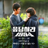 [Rom | Eng Lyrics] Hi.Ni - I Can't Have You (가질 수 없는 너) [Reply 1994 OST]