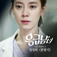 [Rom | Eng Lyrics] Lim Jeong Hee - Scent Of A Flower (꽃향기) [Emergency Man & Woman OST]