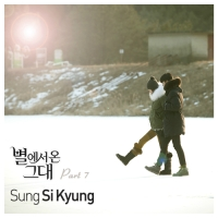 [Rom | Eng Lyrics] Sung Shi Kyung - Every Moment Of You (너의 모든 순간) [Man From The Stars OST]