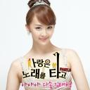 Dasom, Kim Taehyung